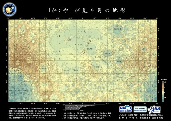 Selene topological map of the surface of the Moon (JAXA)