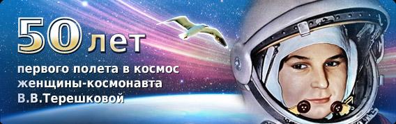 ban_tereshkova